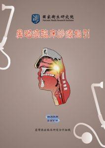鼻咽癌指引