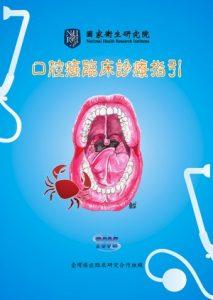 口腔癌指引